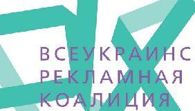 У 2019 році ринок медіареклами виріс на 25%, - Всеукраїнська рекламна коаліція
