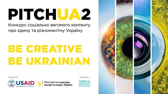 MRM та USAID оголосили другий пітчинг відеоконтенту про Україну