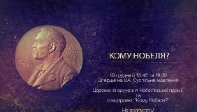 Данило Лубківський коментуватиме на Суспільному церемонії нагородження Нобелівських лауреатів