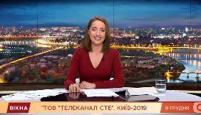 У програмі «Вікна-новини» на СТБ з'явилася нова ведуча
