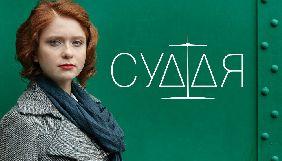 «Судья» на канале «Украина»: как убить детектив