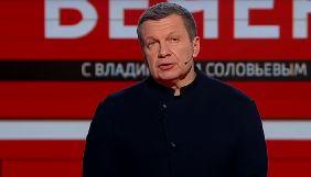Російський пропагандист Соловйов відповів на пропозицію Зеленського відвідати Донбас