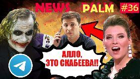 Зеленський розмовляє зі Скабєєвою, Джокер в ефірі NewsOne, Шустер нахвалює Зеленського. Ньюспалм №36
