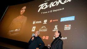 Стрічка Михайла Іллєнка «Толока» вийде в прокат 12 березня 2020 року