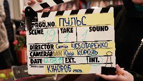 Українська драма «Пульс» має вийти в прокат 19 березня 2020 року