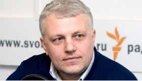 У Києві назвали сквер іменем Павла Шеремета