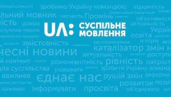 Рекомендація щодо посилення та подальшого розвитку інформаційної ролі Суспільного мовлення