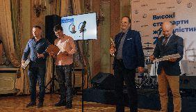 У Києві оголосили переможців премії «Високі стандарти журналістики»