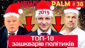 Топ політичних зашкварів 2019 року: Тищенко, Зеленський,  Богдан, Червоненко, Кива. Ньюспалм №38