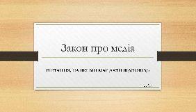 Депутати зареєстрували законопроєкт про медіа (ДОПОВНЕНО)