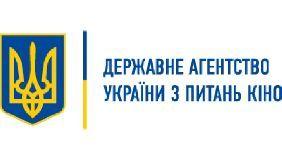 На посаду голови Держкіно претендують дев'ятеро кандидатів