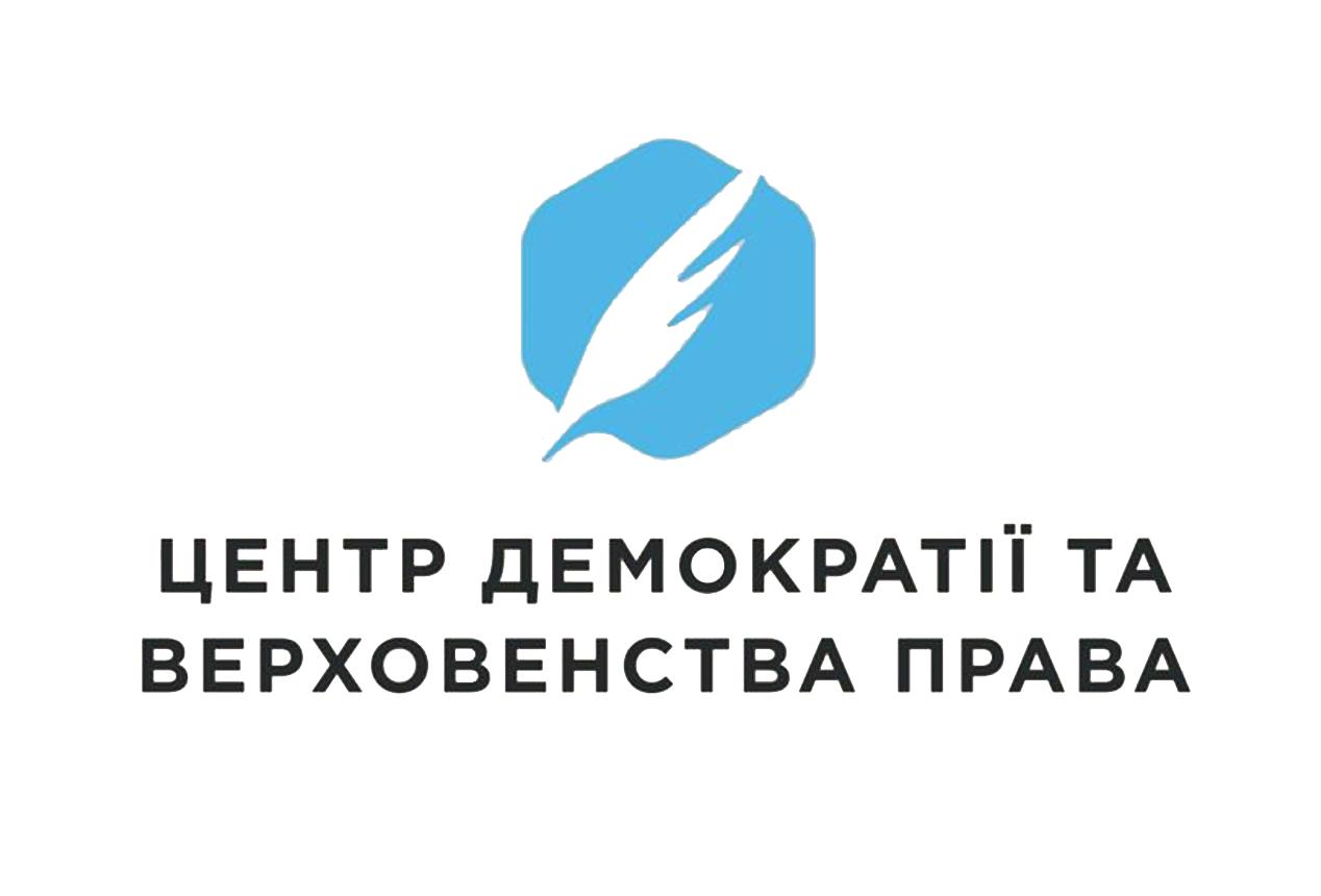 ЦЕДЕМ закликав парламент провести обговорення і розгляд поправок до законопроєкту про медіа