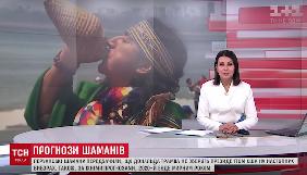 Перуанські шамани та миротворець-Медведчук. Моніторинг теленовин 23–28 грудня 2019 року