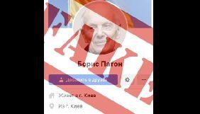 ЗМІ поширили фейкову «реакцію» Бориса Патона на новорічне привітання Зеленського