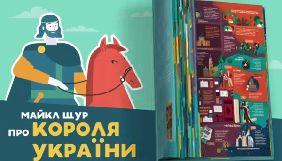 Канал «UA: Культура» показує мультсеріал «Книга-мандрівка. Україна»
