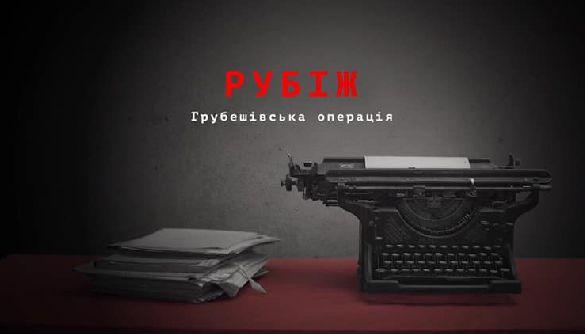 «Еспресо» покаже телепрем'єру фільму про співпрацю УПА та польських повстанців