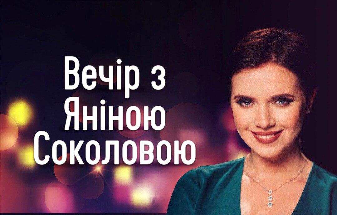 «Вечір з Яніною Соколовою» виходитиме на каналі «Україна 24»