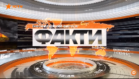 Програма «Факти» на каналі ICTV оновила студію
