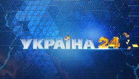 «Україна 24» мовитиме на супутнику в некодованому вигляді