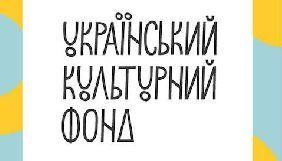 Український культурний фонд отримав понад 2 тисячі заявок на конкурсні програми 2020 року