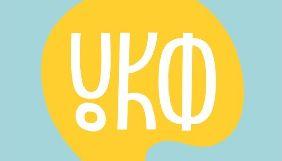 Низка працівників Суспільного стали експертами Українського культурного фонду