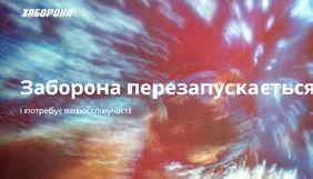 До команди «Заборони» приєдналися троє нових людей: Юліана Скібіцька, Олена Садовнік, Дмитро Пелимський