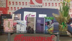 Оголошено лауреатів книжкового рейтингу «ЛітАкцент року – 2019»