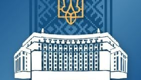 Уряд призначив членів Нацкомісії зі стандартів державної мови