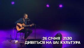 Канал «UA: Культура» покаже прем'єру телеверсії концерту британського музиканта Метта Елліотта