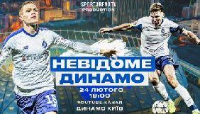 Названо дату прем'єри фільму про команду «Динамо Київ»