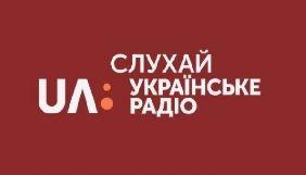 Для регіональних радіо Суспільного залишать два відрізки – Хоркін