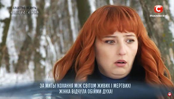 Битва за екстрасенсів. Українські журналісти на службі паранормальних сил