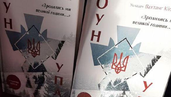 Вахтанга Кіпіані на годину затримали на кордоні з Польщею через книгу про ОУН-УПА