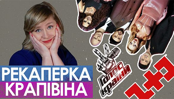 Хто зайвий на «Голосі країни», або як Порошенко взяв у лізинг 1+1 на сезон