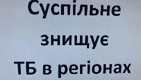 Регіональні канали Суспільного мовлення можуть скоро припинити своє існування по всій Україні