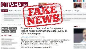 Редакція «Коментарів» вибачилася, що поширила фейк від «Страни.ua»