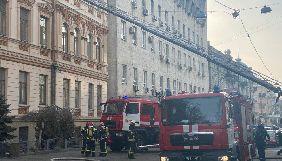 Поліція проводить перевірку для визначення причини пожежі в будівлі Мінкульту
