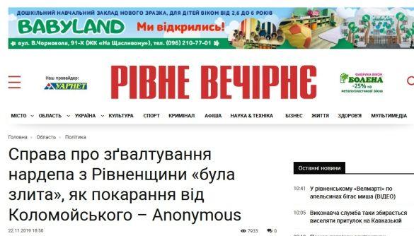 Медіачек: висновок щодо матеріалу видання «Рівне вечірнє» з телеграм-каналу Shadow Anonymous
