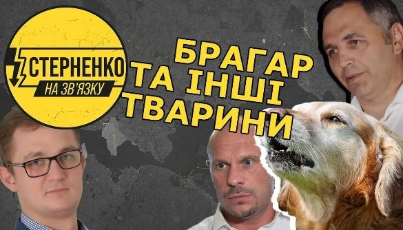 «Продати Брагара вигідніше за собаку». Огляд політичних відеоблогів за 27 січня — 2 лютого 2020 року