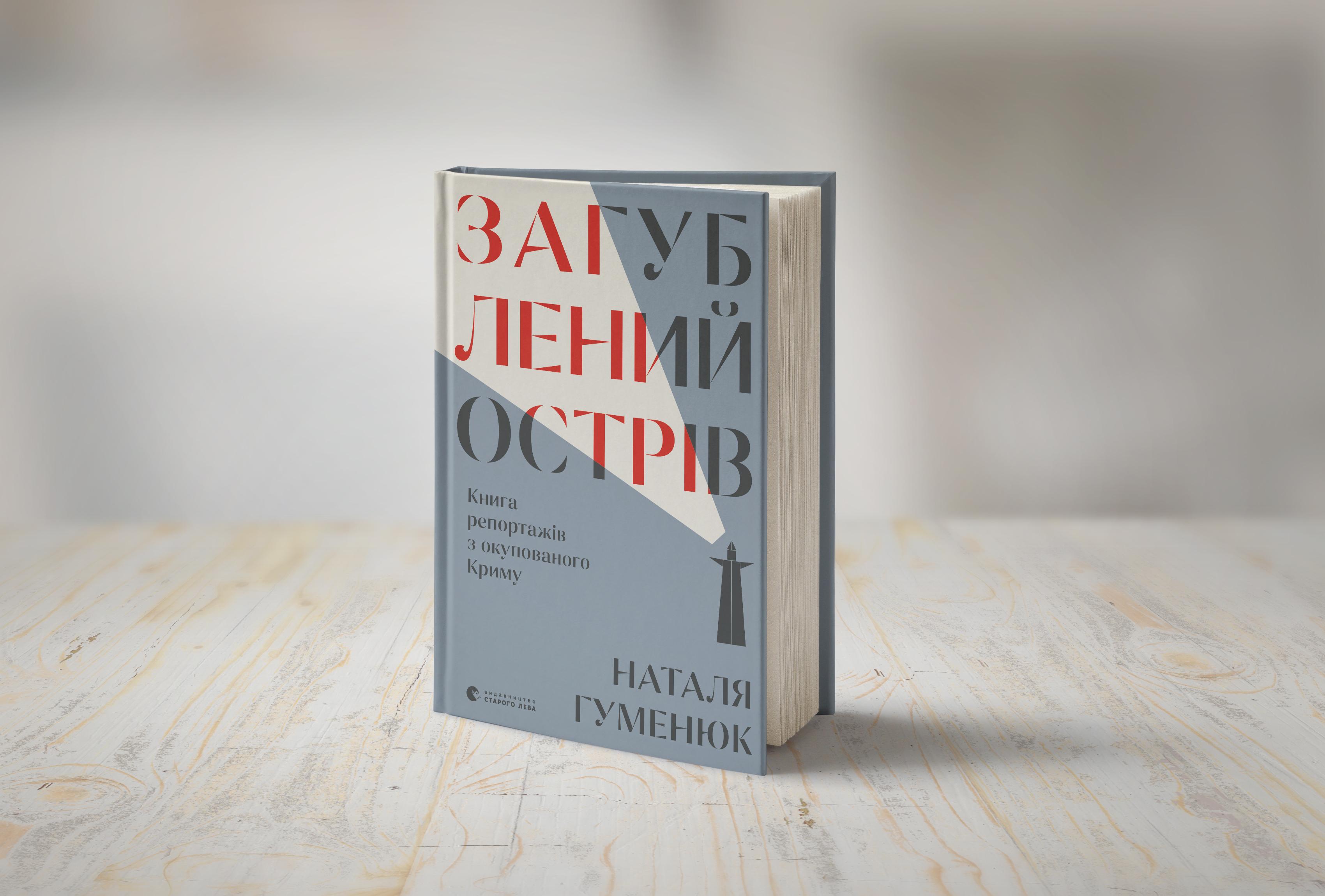 Наталя Гуменюк видасть збірку репортажів з окупованого Криму