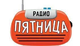 Радіо «П'ятниця» очолив колишній керівник КВЦ «Парковий»