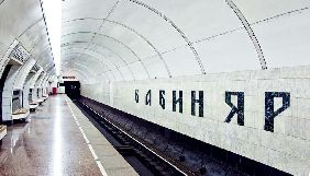 «Бабин Яр» без варіантів. Як канали Пінчука просувають перейменування станції метро
