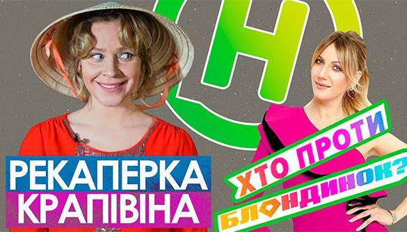 «Хто проти блондинок?» - сільське весілля, а тамада - Леся Нікітюк