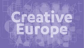 Мінкульт планує у 2020 році долучити Україну до фінансування в «Креативній Європі»