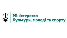 Комітет гуманітарної та інформполітики схвалив звіт Мінкульту