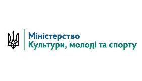 Мінкульт продовжив конкурс на посаду гендиректора директорату медіа та інформполітики
