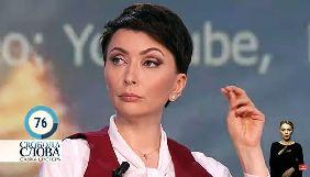 Олена Лукаш стала головною героїнею ток-шоу про Майдан, — моніторинг