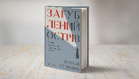 Неласкаве запрошення в Крим
