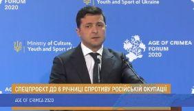 У День кримського спротиву російській окупації «UA: Крим» весь день показуватиме наживо форум Age of Crimea