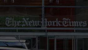 Штаб Трампа подав до суду проти The New York Times через матеріал про втручання РФ у вибори